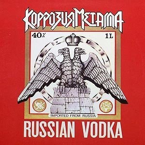 Russian Vodka Коррозия металла